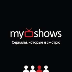 PRO подписка сервиса MyShows на 30 дней бесплатно
