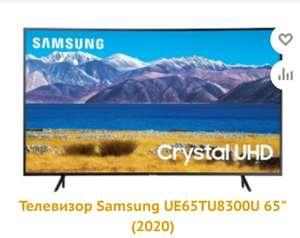 "Телевизор Samsung UE65TU8300U 65"" (2020) Smart TV в timetv"