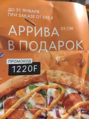 [Тверь] Пицца Аррива 25 см в подарок при заказе от 595₽