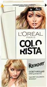 [Белгород] Крем-краска для волос Colorista Remover осветляющий с эффектом омбре, Бельгия, 60 мл