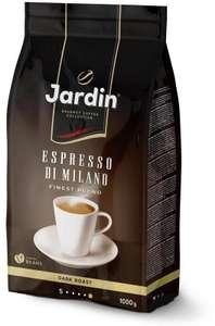 Кофе Jardin 1кг со скидками (напр. di Milano)