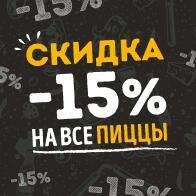 [Курск] Mafia food: 15% на пиццу (заказ не ниже минимальной суммы доставки)
