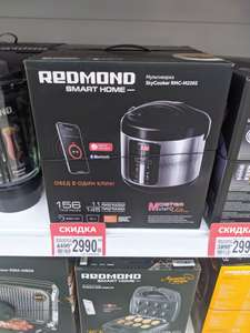 [Кострома] мультиварка Redmond SkyCooker RMC-M226S