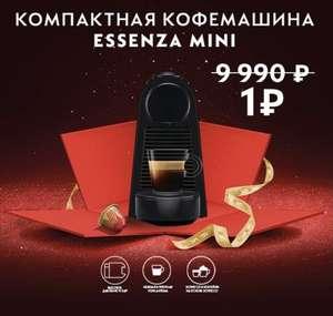 Кофемашина Nespresso Essenza Mini за 1₽ (при покупке 500 капсул)
