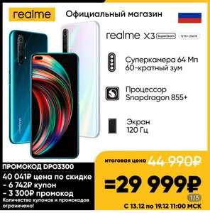 Смартфон realme X3 SuperZoom 12/256Гб