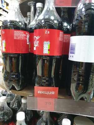 [МО] Напиток Coca-Cola 2 литра