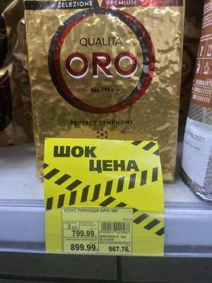 [Екатеринбург] Кофе Lavazza Oro 1 кг