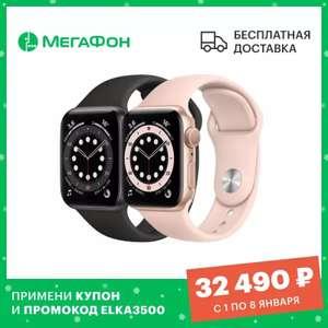 Умные часы Apple Watch Series 6, 40 мм (на Tmall, Мегафон 28.12-31.12)
