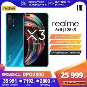 Смартфон Realme X3 8/128 Гб snap 855+,120гц, nfc (13.12-19.12) на Tmall