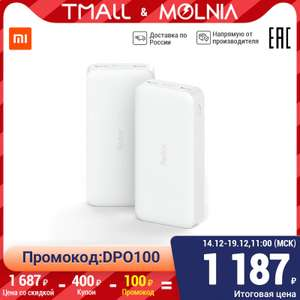 Внешний аккумулятор Xiaomi Redmi 20000 mah