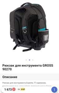 Рюкзак инструментальный Gross