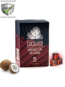 Уголь для кальяна Cocoloco 25