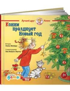"""Книга """"Конни празднует Новый год"""""""