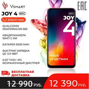 Смартфон Vsmart Joy 4 4/64GB 6,53 FHD на Tmall