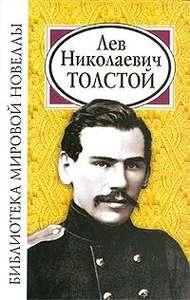 Книга Л.Н. Толстой Рассказы