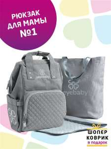 Yeyebaby сумка - рюкзак на коляску