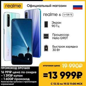 Смартфон Realme 6 4+128 ГБ на Tmall