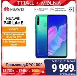 Смартфон HUAWEI P40 Lite E NFC версия 4+64 ГБ на Tmall