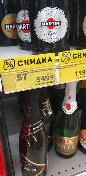[Салават] Вино игристое Martini brut, 0.75 л.