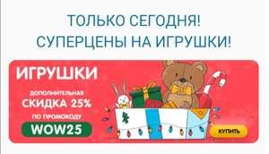Дополнительная скидка на игрушки 25% в Дочки-Сыночки только сегодня