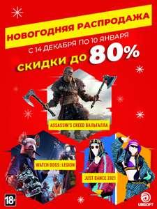 Распродажа игр Ubisoft и EA, к примеру, AC Вальгала