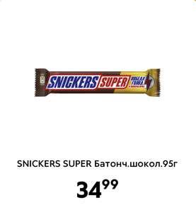 Шоколадный батончик Snikers Super, 95гр.