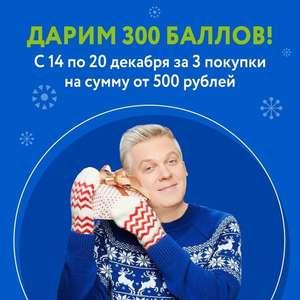 300 баллов за 3 покупки от 500 рублей в Fix Price