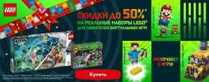 Скидки до 50% на LEGO по играм, например, Minecraft Пещера зомби 21141