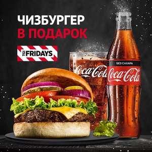 [Мск, МО, Ект] Чизбургер за покупку колы во Fridays