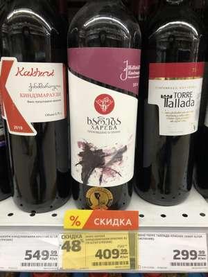 [Челябинск] Грузинское вино Хареба Киндзмараули, красное, п\сл