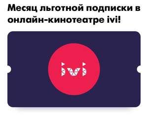 30 дней подписки IVI от Лукойл
