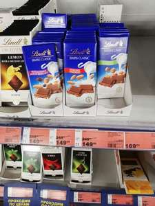[Иваново] Шоколад Lindt Swiss Classic (в ассортименте) 100гр