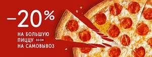 Скидка 20% на большую пиццу на самовывоз