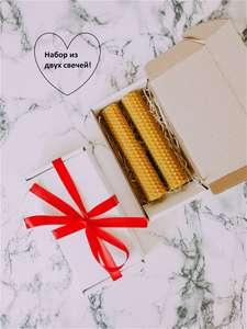 Дом свечей / Набор натуральных свечей из вощины в подарочной упаковке 2 шт