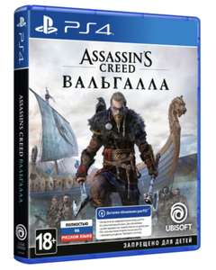 [PS4] Assassin's Creed Вальгалла