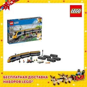 Электромеханический конструктор LEGO City 60197 Пассажирский поезд (с монетами еще скинуть можно)