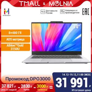 "Ноутбук Maibenben MAIBOOK S431 (14 "" FHD, ADS матрица, 8+480Гб SSD, AMD Athlon GOLD 3150U)"