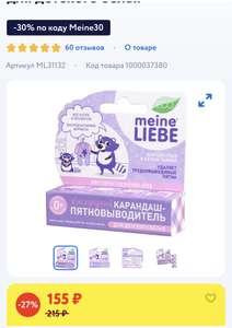 Дополнительная скидка 30% на Meine Liebe по промокоду в интернет-магазине