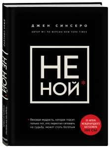 Книга НЕ НОЙ Синсеро Джен