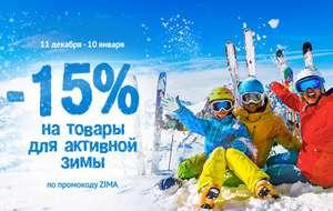 Распродажа товаров для зимнего отдыха и спорта