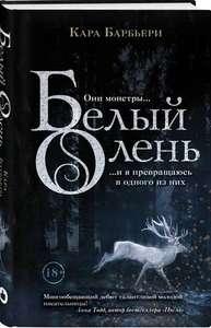 Книга Белый олень | Барбьери Кара