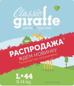 Трусики-подгузники GIRAFFE Classic, LOVULAR