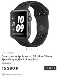Смарт-часы Apple Watch S3 Nike+ 38mm