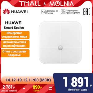 Умные весы Huawei Scale (Tmall)