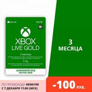 Карта оплаты Xbox Live: GOLD на 3 месяца Цифровая версия (остальные в описании)