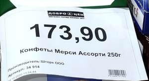 [Нижегородская область] Конфеты Merci, Ассорти, 250гр