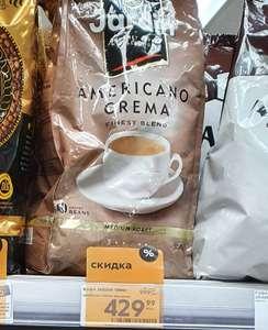 [РнД] Кофе Jardin Crema 1 кг