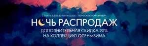 -20% доп. на коллекцию осень-зима (Ночь распродаж)