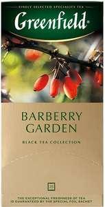 Черный чай Greenfield Barberry Garden, 25 пакетиков.