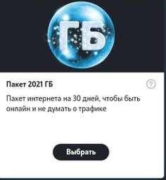 2021 гб на 30 дней от Теле2 бесплатно
